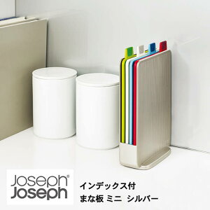 【あす楽】JosephJoseph/ジョセフジョセフ インデックス付まな板 アドバンス2.0ミニ シルバー 4枚セット ケース付 カッティングボード まな板スタンド 滑り止め おしゃれ 新築祝い 結婚祝い ギ