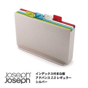 【あす楽】JosephJoseph/ジョセフジョセフ インデックス付まな板 アドバンス2.0レギュラー シルバー 4枚セット ケース付 カッティングボード まな板スタンド 滑り止め付き おしゃれ 新築祝い 食
