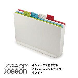【あす楽】JosephJoseph/ジョセフジョセフ インデックス付まな板 アドバンス2.0 レギュラー ホワイト 4枚セット ケース付 カッティングボード まな板スタンド 滑り止め付き おしゃれ 新築祝い