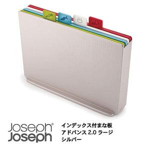 【あす楽】JosephJoseph/ジョセフジョセフ インデックス付まな板 アドバンス2.0ラージ シルバー 4枚セット ケース付 カッティングボード まな板スタンド 滑り止め付き おしゃれ 新築祝い 食材で