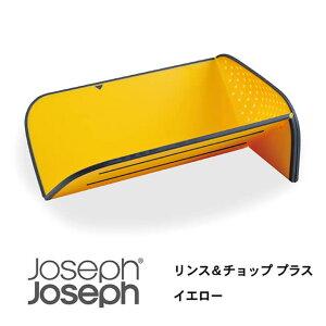 JosephJoseph/ジョセフジョセフ まな板 リンス&チョップ プラス イエロー 水切り機能付き 切った食材を折り畳んで簡単に移せる カッティングボード 多機能まな板 おしゃれ 新築祝い 結婚祝い