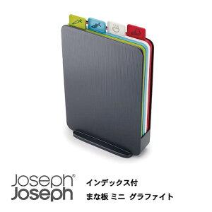【あす楽】JosephJoseph/ジョセフジョセフ インデックス付まな板 アドバンス2.0ミニ グラファイト 4枚セット ケース付 カッティングボード おしゃれまな板 スタンド 滑り止め付き おしゃれ 新築