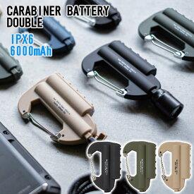 【新シリーズ登場】【あす楽】カラビナバッテリーダブル カラビナ付きのコンパクトでおしゃれなモバイルバッテリー 6000mAh 充電時間約3時間 IPX6の防滴仕様 カバンやベルトなどにカラビナをかけてスマホに充電ができる【ポイント最大26倍】