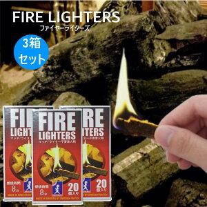【あす楽】FIRE LIGHTERS/ファイヤーライターズ3箱セット マッチ棒のように火をつけられる燃焼時間最大12分の着火剤 火がなくても箱に擦って火をつけられるので、BBQや薪ストーブ、災害時など
