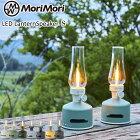 【あす楽】MoriMori LEDランタンスピーカーS スピーカー搭載の充電式LEDランタン ブルートゥース接続でスマホなどから音楽再生 2台接続でL/Rステレオサウンドが楽しめる無段階調光【送料無料】【ポイント最大26倍】