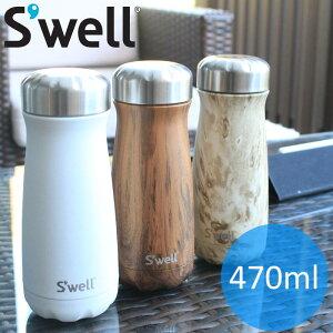 【あす楽】Swell Bottle470ml/スウェルボトル470ml おしゃれ 水筒 ボトル タンブラー ボトルトップと直飲みタイプ ウッドデザイン ソフトタッチ キャップは共通して使用できる口径サイズ 保温、