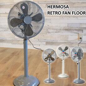 【あす楽】2019年モデル ハモサ レトロファンフロア リビング扇風機 3段階風量 首振り HERMOSA リビングファン レトロ扇風機 フロアファン 西海岸インテリア家電【送料無料】【ポイント最大31倍】