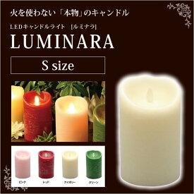 【乾電池プレゼント中】ルミナラSサイズ/LUMINARA Sサイズ LEDキャンドルライト 女性へのプレゼントに喜ばれます キャンプ グランピング【あす楽】
