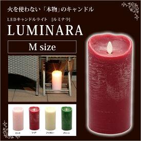 【乾電池プレゼント中】ルミナラMサイズ/LUMINARA Mサイズ LEDキャンドルライト 女性へのプレゼントに喜ばれます!出産祝いに最適 アウトドアグッズ キャンプ グランピング【あす楽】
