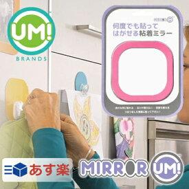 【あす楽】Mirror UM!ミラーウム 壁掛けミラー キッチンや冷蔵庫、玄関、ロッカーなど場所を選ばず簡単に貼れたり剥がしたりできる壁掛けミラー 鏡 軽量