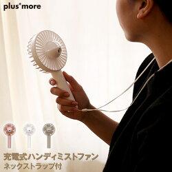 充電式ハンディミストファンハンディファンコンパクトファン卓上扇風機おしゃれ扇風機モバイルバッテリーでも充電可能ミスト対応おしゃれ扇風機