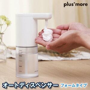 【あす楽】plus more(プラスモア) オートディスペンサー フォームタイプ MO-T003 ホイップのような泡が出るフォームタイプの石鹸で使えるオートディスペンサー 泡タイプのソープディスペンサ