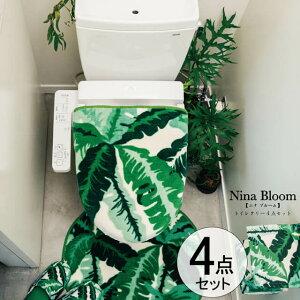 【あす楽】Nina Bloom/ニナ ブルーム トイレタリー4点セット トイレフタカバー トイレマット トイレスリッパ トイレットペーパーホルダーカバーのおしゃれデザインの4点セット トイレをトー