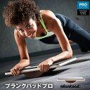 【あす楽】プランクパッドプロ Plankpad Pro バランスボード 自宅で楽しくエクササイズが出来る 全身運動で体幹を鍛え…