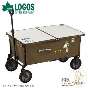 【あす楽】LOGOS/ロゴス SNOOPY カートローテーブル9660 カートオンテーブル 別売りのキャリーカートにオンして使える便利なロースタイルテーブル 高さ26cmのテーブルにつ折りテーブル【2021】