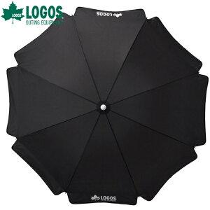 【あす楽】ロゴス/LOGOS 200UV パラソルチルト シャドウブラック 黒色でUV加工のパラソル