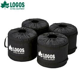 【あす楽】ロゴス/LOGOS テントウエイトバッグ(4pcs)ウォーターコンテナや砂などを入れて使う、テント・タープのウェイト用バッグ 重り【送料無料】【2020】