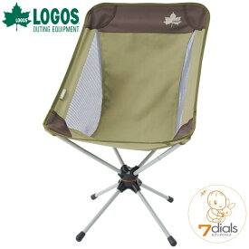 LOGOS/ロゴス LOGOS Life 回るんチェア(ブラウン) 座面が回転するので、座るのも立つのも楽な折りたたみ式コンパクト収納チェア 収納コンパクト 2.6kgと軽量 耐荷重80kg 持ち運びに便利な椅子【あす楽_土曜営業】【送料無料】