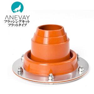 【あす楽】ANEVAY/アネヴェイ Frontier Plus Stove/フロンティアプラスストーブ フラッシングキット90度 フラットタイプ オプションパーツ テントから薪ストーブの煙突を出す際の耐熱キット フラ