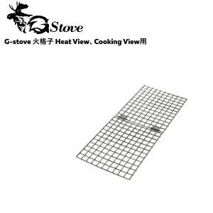 【あす楽】G-stove/ジーストーブ 専用火格子 G-stoveの炉の中に設置する火格子 HeatView、HeatViewCookingに対応 キャンプ 薪ストーブ ネイチャーストーブ 暖房 冬キャンプ