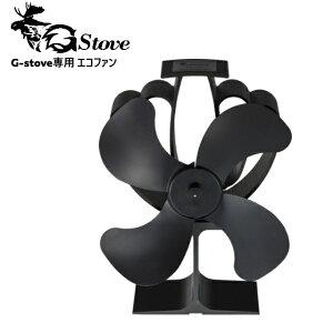 【あす楽】G-stove/ジーストーブ 専用エコファン G-stoveからの熱で自家発電しファンが作動 テント内の空気循環させ素早く暖めるサーキュレーター キャンプ 薪ストーブ ネイチャーストーブ 暖