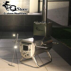 【あす楽】G-stove/ジーストーブ CookingView クッキングビュー 薪ストーブ キャンプ ネイチャーストーブ コンパクトで軽量なステンレス製の錆に強い薪ストーブ オプション品充実で多様な楽し