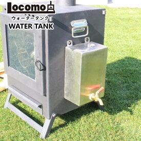 【あす楽】LOCOMO/ロコモ 専用ウォータータンク(2点フック) ロコモ薪ストーブシリーズで使えるウォータータンク 湯沸かし 蛇口付き 約2.2リットルの容量 水の補給も便利なスライドキャップ【送料無料】