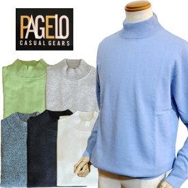 【40%OFF セール】カシミヤ セーター メンズ ブランド PAGELO ハイネック シンプル 無地