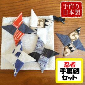 手裏剣 おもちゃ 忍者 収納袋付き 布おもちゃ 手作り 日本製