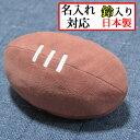 赤ちゃん ラグビー ボール 名入れ 刺繍 ベビー キッズ 柔らか 手作り 日本製 おもちゃ 0歳 1歳 2歳 誕生日 日本代表 出産祝い