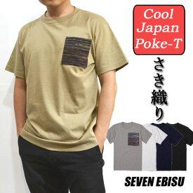 裂織 アクセント Tシャツ メンズ ポケット 半袖 オリジナル 胸ポケット 和柄 着物 裂き織 ワンポイント 厚手 無地 送料無料 3L 大きいサイズ