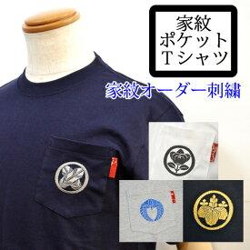 家紋 Tシャツ 和柄 和風 刺しゅう 胸ポケット 戦国 武将 旗印 江戸 幕末 伝統 刺繍