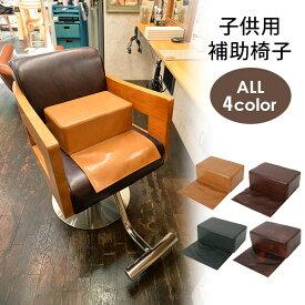 子供用補助椅子 ( エプロン付 ) NB-333 全9色 [ チェア 椅子 イス セットチェア セット椅子 セットイス カットチェア カット椅子 カットイス 美容室椅子 ][ R-2-2-4 ][ 7エステ ]