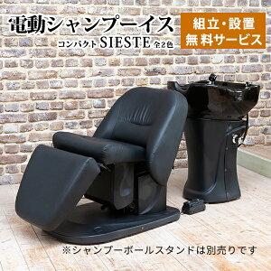 電動 シャンプーチェア コンパクト SIESTE 全2色 [ シャンプー チェア イス 椅子 洗髪器 洗面器 美容室椅子 美容室 美容師 開業 ][ R-2-2-3 ]