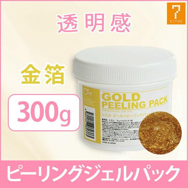 < シエル > ゴールドピーリングパック 300g ( 10366 )[ 金箔パック 金箔化粧品 ][ E-1-2-10 ][ 7エステ ]