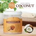 ココナッツオイル 500ml [ キャリアオイル 肌 アロマ マッサージオイル スキンケア マッサージ 業務用 美容オイル 天…