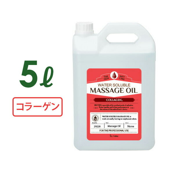 < プロズビ > ウォーターソルブルマッサージオイル コラーゲン 5L [ エステサロン ミネラルオイル ボディマッサージオイル ボディオイル アロママッサージオイル アロマオイル オイル ボディー 水溶性オイル 水溶性 スリミング 業務用 ][ E-1-1-1 ][ 7エステ ]