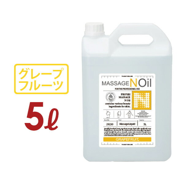 < プロズビ > マッサージノイル グレープフルーツ 5L [ エステサロン マッサージオイル ボディマッサージオイル ボディオイル アロママッサージオイル アロマオイル マッサージジェル オイル ジェル ボディー オイルフリー 水溶性 スリミング ][ E-1-1-6 ][ 7エステ ]