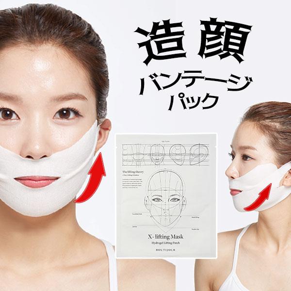 リフトアップ しわ たるみ ほうれい線 X-Lifting マスク [ ビジュール フェイスマスク フェイスシート フェイスパック フェイシャルマスク シートマスク フェイシャルシート フェイシャルパック ローションマスク 顔パック リフティングク ][ E-1-2-11 ][ 7エステ ]◆