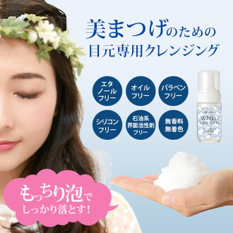 <BELLASH> whip rush form 100mL [E-1-2-2] [7 beauty treatment salons]◆
