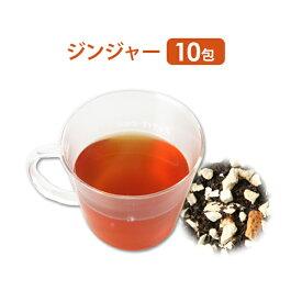 < シエル エトゥベラ > ハーブ&紅茶 ジンジャ— [ ハーブティー ダイエット お茶 ハーブ茶 水出し ][ E-6-1-3 ][ 7エステ ]