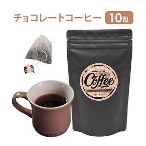 チョコレート コーヒー ティーバッグ 7g×10包 [ 珈琲 エステサロン ウェルカムドリンク ギフト ][ E-6 ]