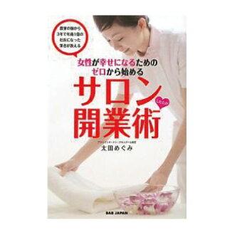 여성이 행복해지기 위한 제로로부터 시작하는 살롱 대단한 개업방법(오오타 메구미・저)[에스테티션 에스테틱 살롱 본서적참고서 교재][ E-5-1-1 ][ 7 에스테틱]