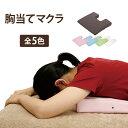 胸当てマクラ ( 薄型 ) バストマット 全5色 高さ2-5cm ( 10701-set ) [ マッサージ枕 マッサージマクラ うつぶせ枕 …