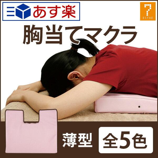 胸当てマクラ ( 薄型 ) バストマット 全5色 高さ2-5cm ( 10701-set ) [ マッサージ枕 マッサージマクラ うつぶせ枕 整体枕 寝枕 クッション うつぶせ うつ伏せ マッサージ 整体 エステ マクラ 枕 ][ E-2-2-1 ][ 7エステ ]◆