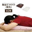 胸当てマクラ ( 有孔 薄型 ) バストマット 全2色 高さ2-5cm ( 10706-set ) [ マッサージ枕 マッサージマクラ うつぶせ枕 顔枕 整体枕 寝枕 首枕 クッション うつぶせ うつ伏せ 顔 額 マッサージ 整体 エステ マクラ 枕 ][ E-2-2-1 ][ 7エステ ]◆