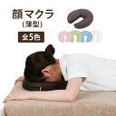 顔マクラ ( 薄型 ) フェイスマット 全5色 高さ6cm ( 10711-set ) [ マッサージ枕 マッサージマクラ 顔枕 整体枕 寝…