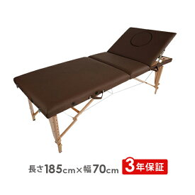 折りたたみリクライニングベッド ( 木製・有孔 ) チョコレート 長さ185×幅70×高さ53〜85cm [ 折りたたみベッド ポータブルベッド マッサージベッド 施術ベッド 整体ベッド エステベッド マッサージ台 施術台 折りたたみ 整体 ベッド ベット 開業 ][ E-2-1-3 ][ 7エステ ]◆