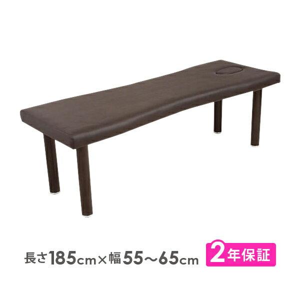 Sラインマッサージベッド ( ネジ固定脚・有孔 ) ブラウン 長さ185×幅55〜65×高さ全5種 [ マッサージベッド 施術ベッド 整体ベッド エステベッド マッサージ台 施術台 整体 ベッド ベット 開業 ][ E-2-1-1 ][ 7エステ ]