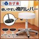 スツール DX ( キャスター付き 丸椅子 ) ( ビニールレザー ) 全3色 高さ43cm〜55cm [ キャスター付き椅子 エステスツ…